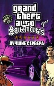 Лучшие Сервера САМП на DaTag.ru