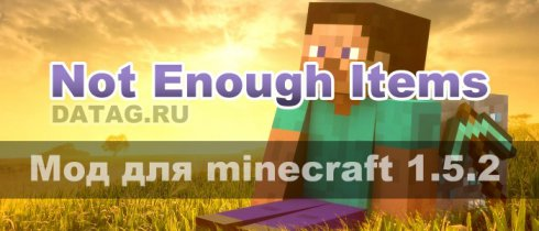 Not Enough Items (NEI) для minecraft 1.5.2 - 1.5.1