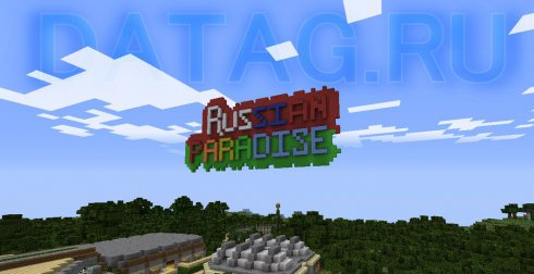 RUSSIAN PARADISE [Clans/PvP]