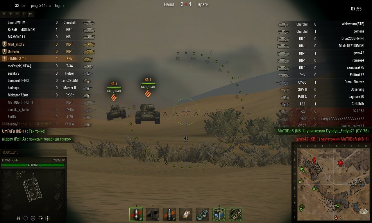 На мир танков как сделать 479